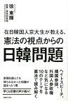 【バーゲン本】在日韓国人京大生が教える、憲法の視点からの日韓問題 [ 徐 東輝 ]