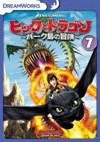 ヒックとドラゴン〜バーク島の冒険〜 Vol.7