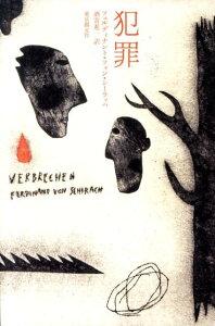 【送料無料】《本屋大賞2012 翻訳小説大賞受賞作品》犯罪 [ フェルディナント・フォン・シーラ...