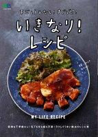 いきなり!レシピ