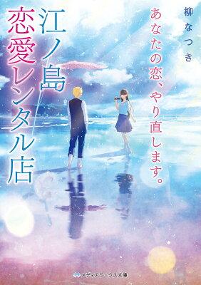 あなたの恋、やり直します。 江ノ島恋愛レンタル店  著:柳なつき