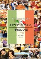 ガイドブックでは分からない現地発!イタリア「街グルメ」美味しい話