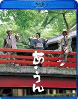 あ・うん【Blu-ray】