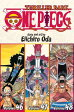 One Piece (Omnibus Edition), Volume 16: Thriller Bark, Includes Vols. 46, 47 & 48 [ Eiichiro Oda ]