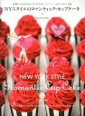 【楽天ブックスならいつでも送料無料】NYスタイルのロマンティック・カップケーキ [ KazumiLisa...