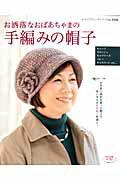 【送料無料】お洒落なおばあちゃまの手編みの帽子