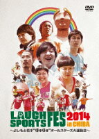 "LAUGH SPORTS FES 2014 in CHIBA 〜よしもと若手""ほぼほぼ"