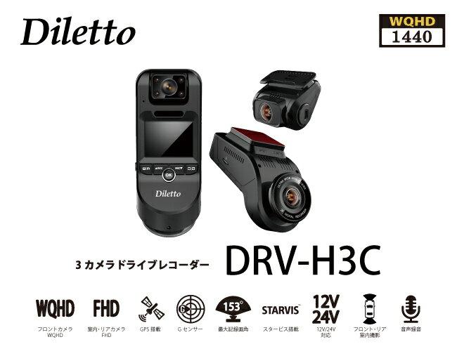【大感謝祭期間限定価格】3カメラ高画質ドライブレコーダー