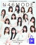 乃木坂46公式SPECIAL BOOK N46MODE vol.1