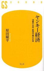 【楽天ブックスならいつでも送料無料】ヤンキー経済 [ 原田曜平 ]
