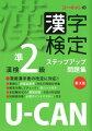 U-CANの漢字検定準2級ステップアップ問題集第3版