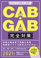 2021年度版 CAB・GAB 完全対策