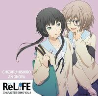 「ReLIFE」キャラクターソングVOL.2