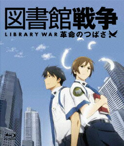 產品詳細資料,日本Yahoo代標|日本代購|日本批發-ibuy99|CD、DVD|Blu-ray|図書館戦争 革命のつばさ【Blu-ray】 [ 井上麻里奈 ]