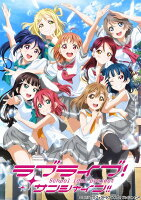 ラブライブ!サンシャイン!! 2nd Season Blu-ray 7 特装限定版【Blu-ray】