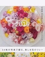 『花時間』54の花あしらい・週めくり卓上カレンダー2019