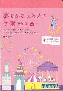 【送料無料】夢をかなえる人の手帳 2014(red) [ 藤沢優月 ]