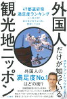 外国人だけが知っている観光地ニッポン 47都道府県満足度ランキングから読み解く訪日客が好きな日本、感動した日本 [ ステファン シャウエッカー ]