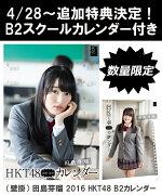 (壁掛) 田島芽瑠 2016 HKT48 B2カレンダー