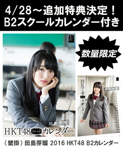 (壁掛) 田島芽瑠 2016 HKT48 B2カレンダー【生写真(2種類のうち1種をランダム封…