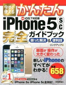 【送料無料】今すぐ使えるかんたん iPhone5s/5c完全ガイドブック 困った解決&便利技 [iOS7対応...