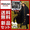 ONE PIECE FILM STRONG WORLD 1-2巻セット