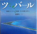 ツバル 海抜1メートルの島国、その自然と暮らし [ 遠藤秀一 ]