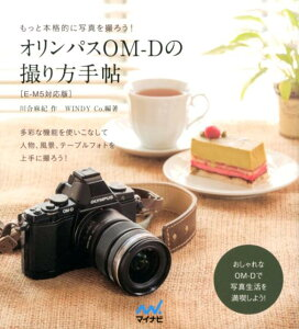 【送料無料】オリンパスOM-Dの撮り方手帖 [ 川合麻紀 ]
