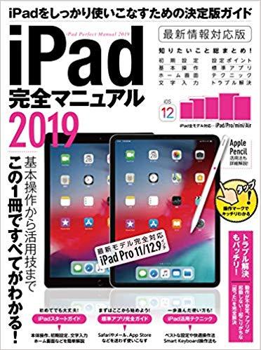 iPad完全マニュアル 2019画像