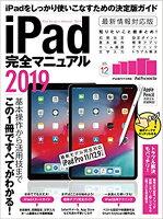 iPad完全マニュアル(2019)