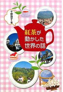 【送料無料】紅茶が動かした世界の話