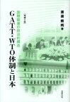GATT・WTO体制と日本増補2版 国際貿易の政治的構造 [ 渡邊頼純 ]