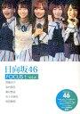 日向坂46 FOCUS! Vol.4 [ アイドル研究会 ]