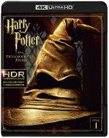 ハリー・ポッターと賢者の石 <4K ULTRA HD&ブルーレイセット>(3枚組)【4K ULTRA HD】