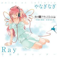�ڳ�ŷ�֥å����ʤ餤�ĤǤ�����̵����OVA�֤��βƤ��ԤäƤ�������� [ Ray ]