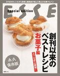 エッセ史上最強!創刊以来のベストレシピ お菓子編