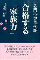 名門小学校受験合格する「家族力」 (Yell books)