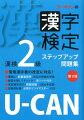 U-CAN漢字検定2級ステップアップ問題集第3版