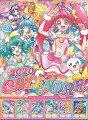 スター☆トゥインクルプリキュア(2020年1月始まりカレンダー)
