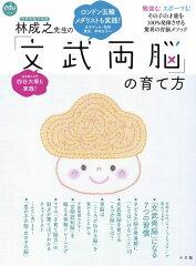 世界的脳外科医林成之先生の「文武両脳」の育て方