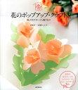 【送料無料】花のポップアップ・クラフト [ 高橋洋一(ペーパークラフト) ]