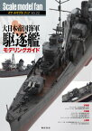 Scale model fan(vol.22) 大日本帝国海軍駆逐艦モデリングガイド