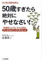 【バーゲン本】50歳すぎたら絶対にやせなさい!