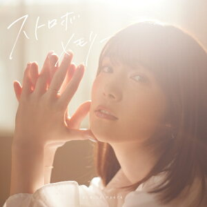 内田真礼 12thシングル「ストロボメモリー」 (初回限定盤 CD+DVD)