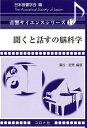 聞くと話すの脳科学 (音響サイエンスシリーズ) [ 日本音響