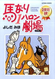 【送料無料】馬なり1ハロン劇場(2011秋)