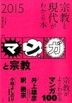宗教と現代がわかる本(2015) [ 渡邊直樹 ]