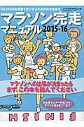 マラソン完走マニュアル(2015-16)