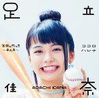 笑顔の作り方〜キムチ〜/ココロハレテ (初回限定盤 CD+Blu-ray) [ 足立佳奈 ]