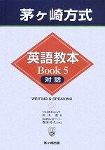 茅ヶ崎方式英語教本(book 5(対話))